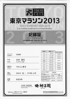 results-tokyo2013.jpg