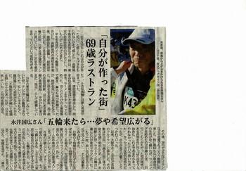 tokyo2013-kiji.jpg